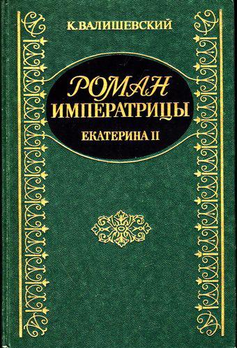 Казимир Валишевский. Роман императрицы
