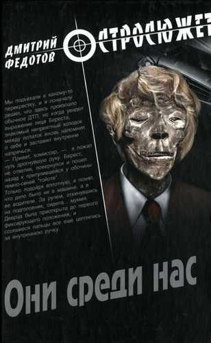Дмитрий Федотов. Они среди нас