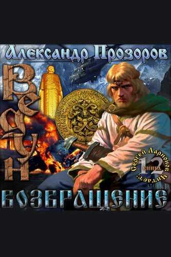 Александр Прозоров. Ведун 12. Возвращение