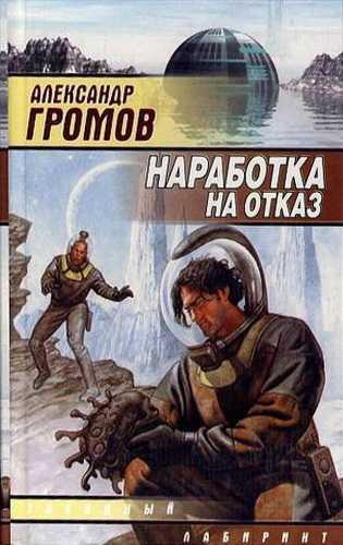 Александр Громов. Наработка на отказ
