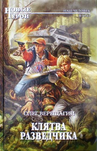Олег Верещагин. Клятва разведчика