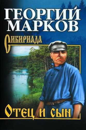Георгий Марков. Строговы 3. Отец и сын
