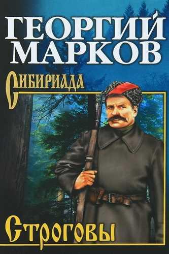 Георгий Марков. Строговы 1. Строговы