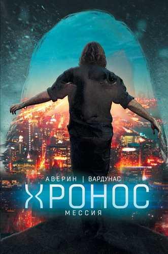 Николай Аверин, Игорь Вардунас. Хронос 3. Мессия