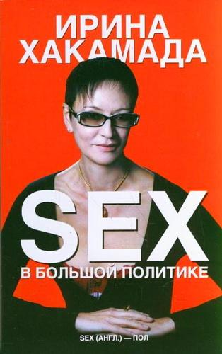 Ирина Хакамада. SEX в большой политике