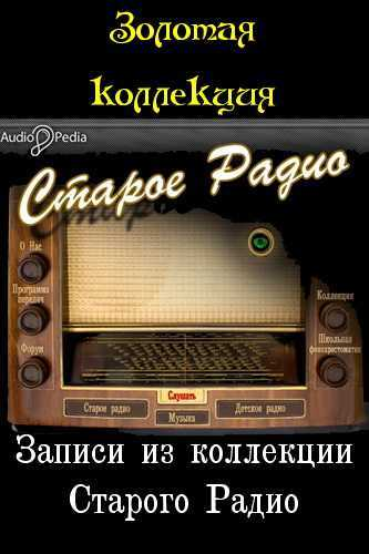 Записи из коллекции Старого Радио. Виктор Астафьев