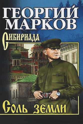 Георгий Марков. Строговы 2. Соль земли