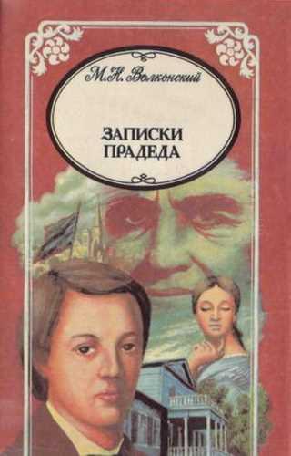Михаил Волконский. Записки прадеда