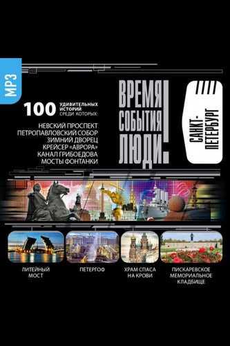 Время. События. Люди. Санкт-Петербург