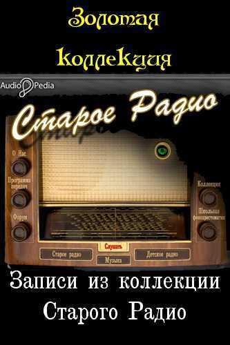 Записи из коллекции Старого Радио. Елизавета Ауэрбах