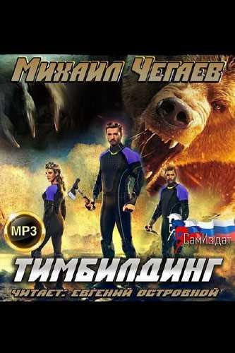 Михаил Чегаев. Тимбилдинг