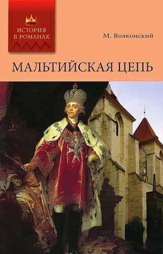 Михаил Волконский. Мальтийская цепь