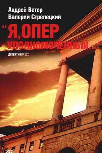 Андрей Ветер, Валерий Стрелецкий. Московский сюжет 2. Я, оперуполномоченный...