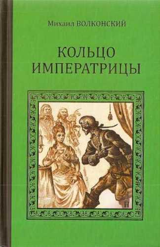 Михаил Волконский. Кольцо императрицы