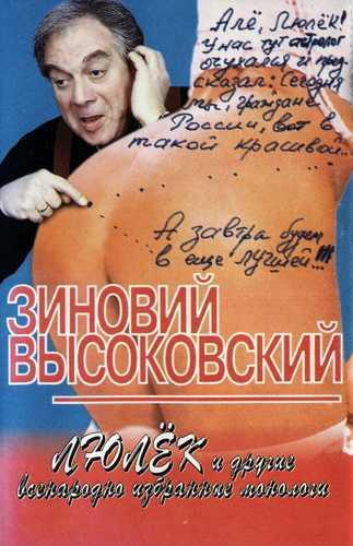 Зиновий Высоковский. Люлёк и другие всенародно избранные монологи