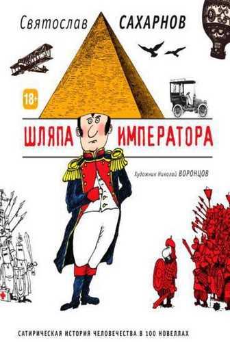 Святослав Сахарнов. Шляпа императора
