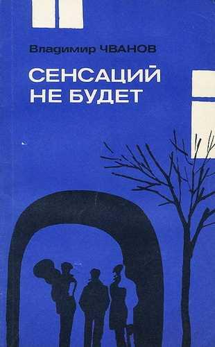 Владимир Чванов. Сенсаций не будет