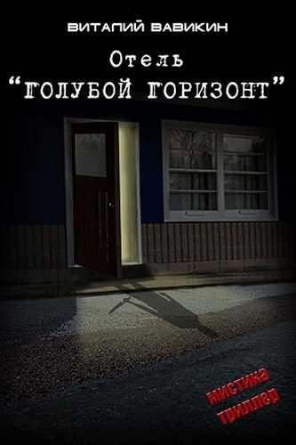 """Виталий Вавикин. Отель """"Голубой горизонт"""""""