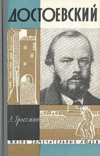 Леонид Гроссман. Достоевский