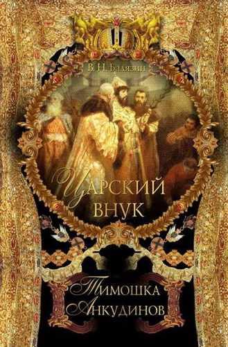 Вольдемар Балязин. Царский внук Тимошка Анкудинов