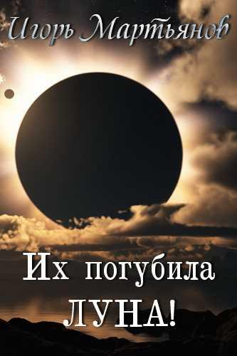 Игорь Мартьянов. Их погубила Луна!