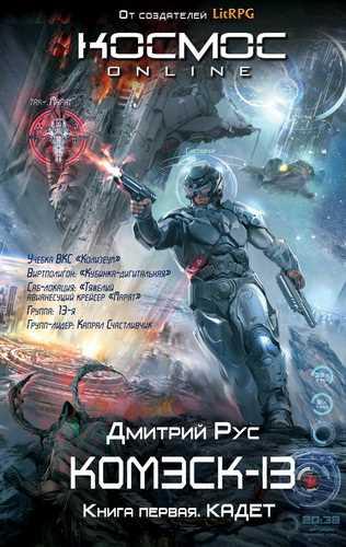 Дмитрий Рус. Комэск-13. Книга 1. Кадет