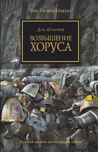 Ден Абнетт. Warhammer 40000. Возвышение Хоруса
