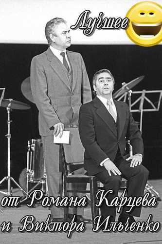 Роман Карцев, Виктор Ильченко. Лучшее