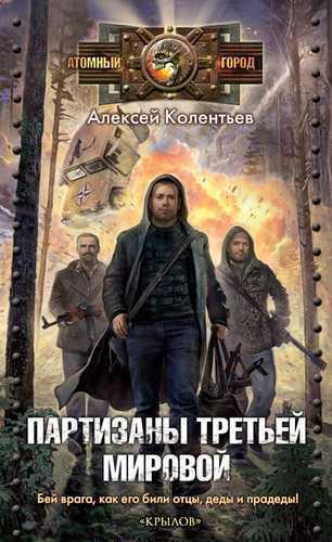 Алексей Колентьев. Партизаны третьей мировой