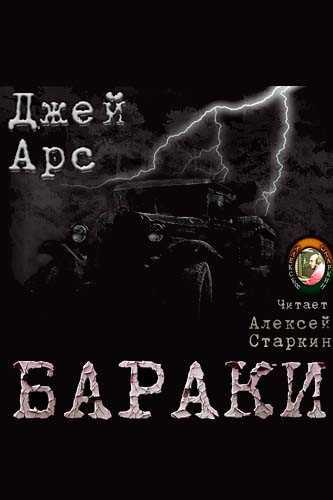Джей Арс. Бараки