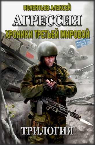 Алексей Колентьев. Самый тёмный час