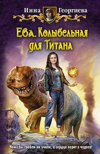 Инна Георгиева. Ева 3. Колыбельная для Титана