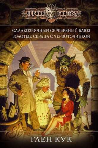 Глен Кук. Приключения Гаррета 1. Сладкозвучный серебряный блюз