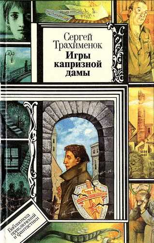 Сергей Трахимёнок. Игры капризной дамы