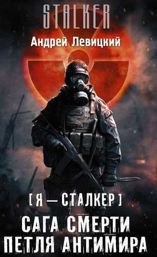 Андрей Левицкий. Петля Антимира (Серия S.T.A.L.K.E.R.)