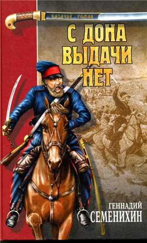 Геннадий Семенихин. С Дона выдачи нет