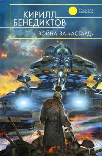 "Кирилл Бенедиктов. Война за Асгард 2. ""Война за Асгард"""