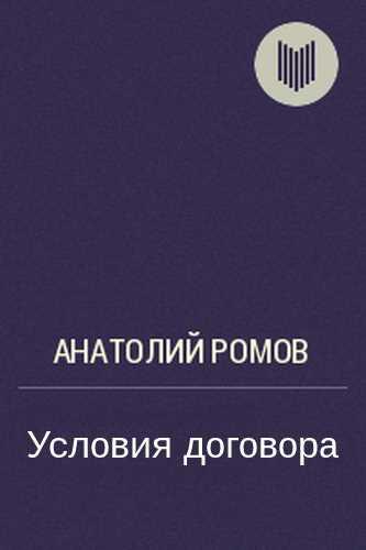 Анатолий Ромов. Условия договора