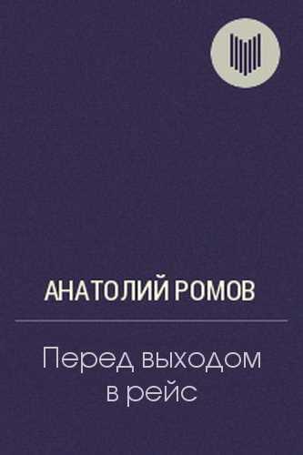 Анатолий Ромов. Перед выходом в рейс