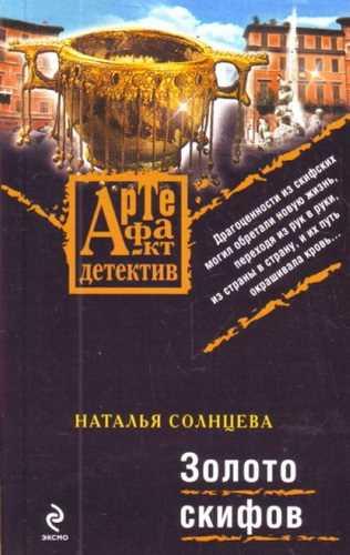Наталья Солнцева. Золото скифов