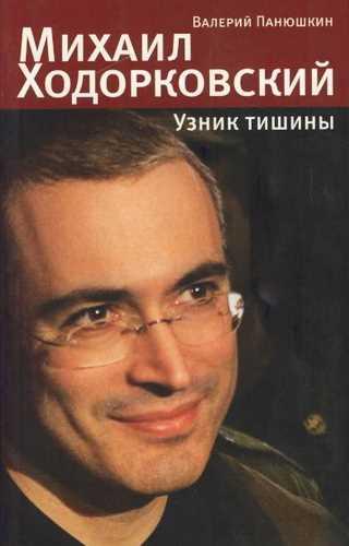 Валерий Панюшкин. Михаил Ходорковский. Узник тишины