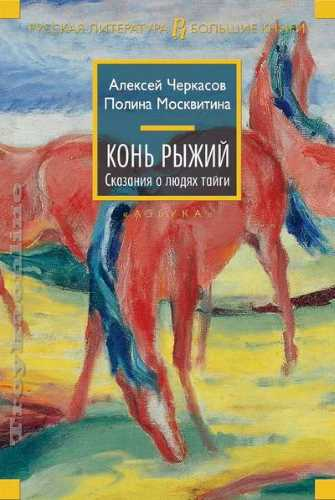 Алексей Черкасов, Полина Москвитина. Конь рыжий