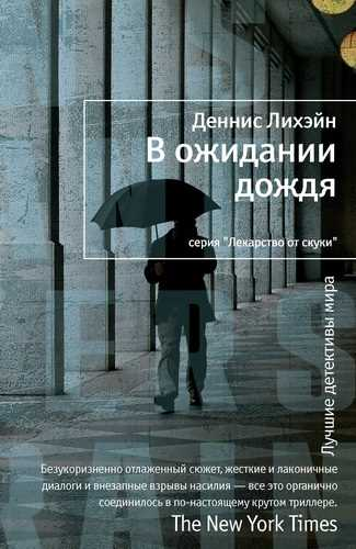 Деннис Лихэйн. Патрик Кензи 5. В ожидании дождя