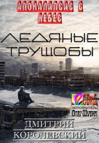 Дмитрий Королевский. Ледяные трущобы