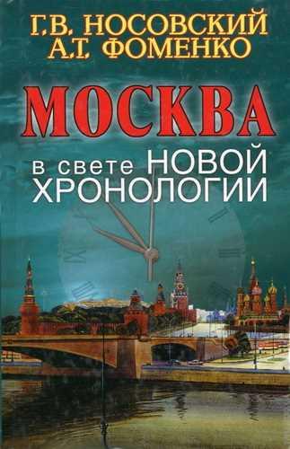 Глеб Носовский, Анатолий Фоменко. Новая Хронология. Москва в свете новой хронологии