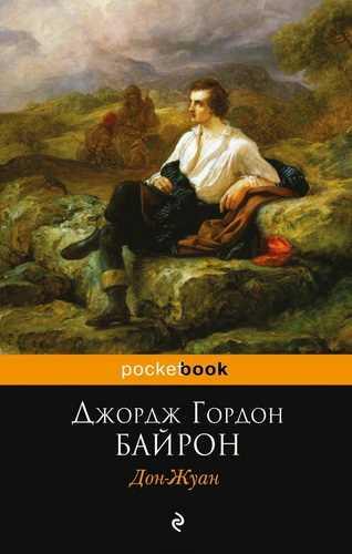Джордж Байрон. Дон-Жуан