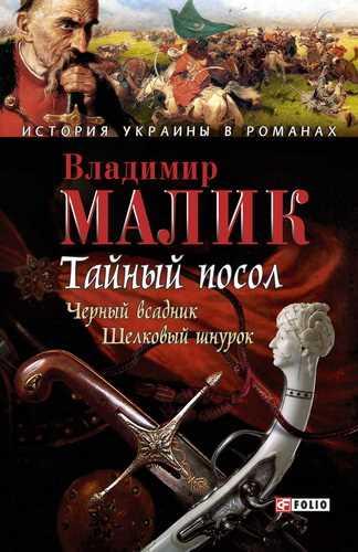 Владимир Малик. Чёрный всадник