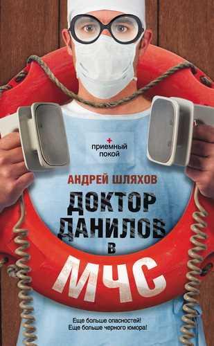 Андрей Шляхов. Доктор Данилов в МЧС