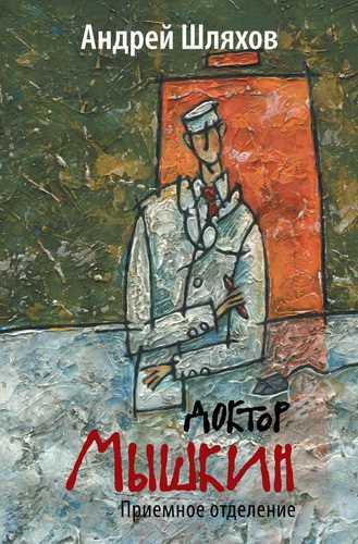 Андрей Шляхов. Приемное отделение