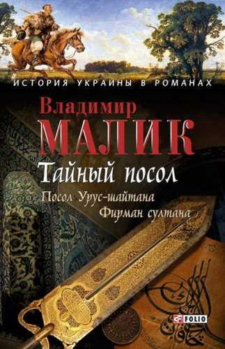 Владимир Малик. Фирман султана